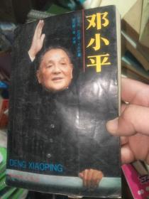 邓小平   2018