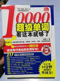 10000超级单词,看这本就够了!:每天只要10分钟,加倍提升单词力!赠400分钟MP3光盘!