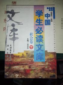 中国学生必读文库.社会卷.下