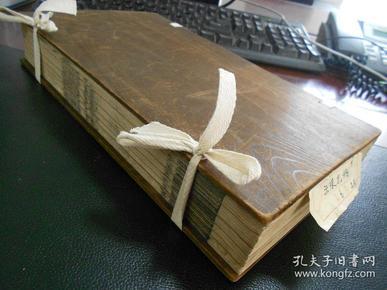 清代开眼看世界之名著徐继畲《瀛环志略》原夹板品相佳极罕见