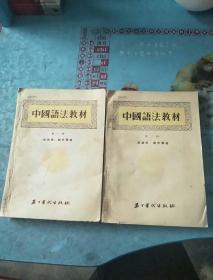 中国语法教材《第二、三册》