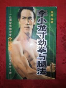 绝版经典:李小龙寸劲拳与腿法
