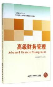 高级财务管理