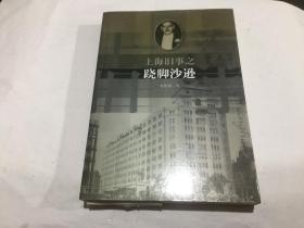 上海舊事之蹺腳沙遜(一版一?。? error=