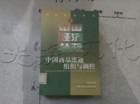 中国商品流通组织与调控