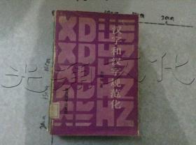 汉字和汉字规范化---[ID:521301][%#137G7%#]