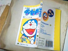 机器猫:哆啦A梦 (3)