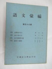 语文汇编(第五十八辑)