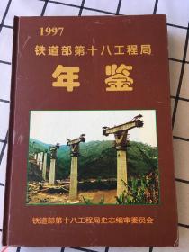 1997铁道部第十八工程局年鉴(1998年一版一印)仅1200册