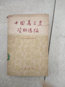 中国美学史资料选编
