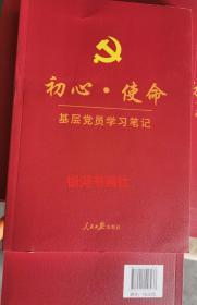 2019版 初心使命:基层党员学习笔记 人民日报出版社