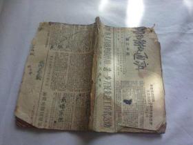 5、60年代中医手抄本一册   有红色圈点及画痕   约一半内容一半空白  封面封底装订的报纸是1956年的
