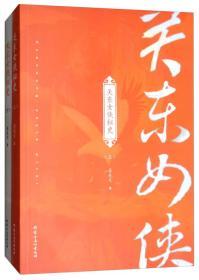 关东女侠迷史(全2册)