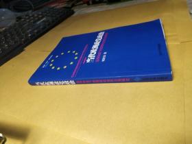 当代欧洲政党政治:选举向度下的西欧社会民主党研究