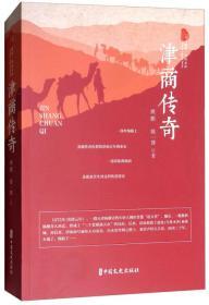 津商传奇/跨度传奇文库
