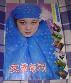 文摘旬刊 1992年合订本 上  九品 包邮挂