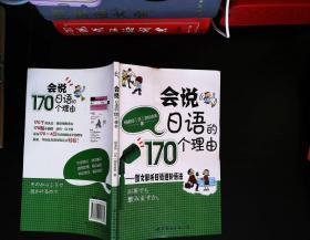 會說日語的170個理由:圖文解析日語進階語法(無光盤)