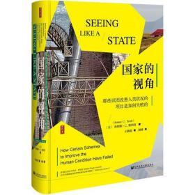新书--国家的视角——那些试图改善人类状况的项目是如何失败的