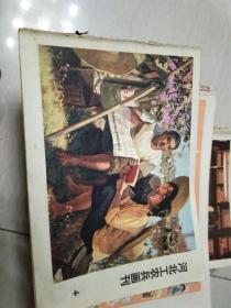 河北工农兵画刊1976.4