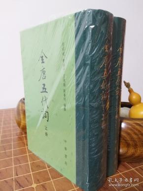 全唐五代词  全2册  精装 一版三印 全新塑封