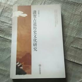 潇贺古道历史文化研究