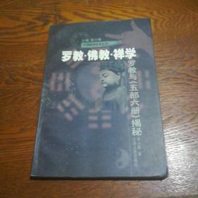 罗教佛教禅学-罗教与五部六册的揭秘