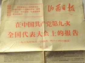 《山西日报》在中国共产党第九次全国代表大会上的报告-林彪【四版】