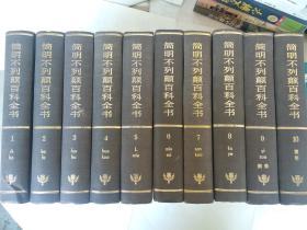 简明不列颠百科全书(全十册)