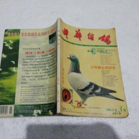 中华信鸽2001.3