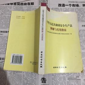 -中华人民共和国安全生产法释解与实用指南