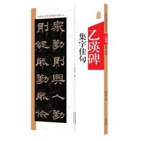 中国历代名碑名帖集字系列丛书·乙瑛碑集字佳句