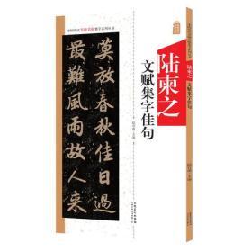 中国历代名碑名帖集字系列丛书·陆柬之文赋集字佳句