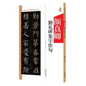 中国历代名碑名帖集字系列丛书·颜真卿勤礼碑集字佳句