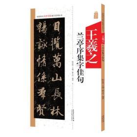 中国历代名碑名帖集字系列丛书·王羲之兰亭序集字佳句