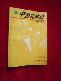 中国式摔跤(体育爱好者丛书)