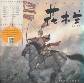 花木兰/中国经典故事绘本系列