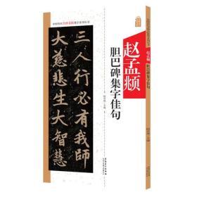 中国历代名碑名帖集字系列丛书·赵孟頫胆巴碑集字佳句