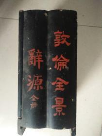 民国敦伦全景词源书形木盒