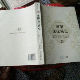 湖北文化史丛书:襄阳文化简史