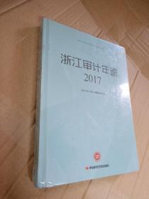 浙江审计年鉴 2017【全新塑封未开封】
