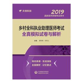 2019国家医师资格考试用书:乡村全科执业助理医师考试全真模拟试卷与解析(第一版)