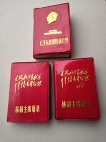 林副主席语录 三种合售 (自然旧 无损伤 品上佳)
