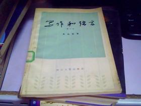 写作和语言