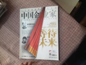 中国企业家2012年第21期