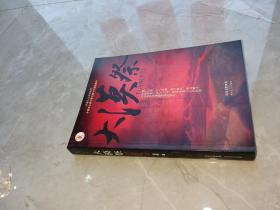 大漠祭:中国实力派作家扛鼎之作最新版本