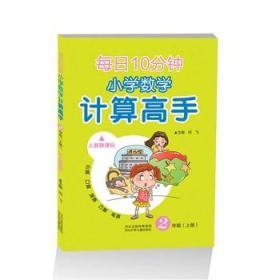 计算高手 2年级上册 正版 闫飞  9787537660068