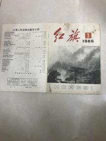 红旗1986.3 (只有封面与封底)
