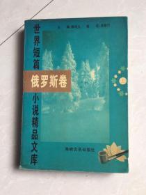 世界短篇小说精品文库:俄罗斯卷(上册。大量名家名译,厚册一册全,品一般,如图)下册还没找到