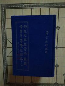 佛说大乘无量寿庄严清净平等觉经讲记(全4册)
