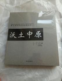 沃土中原    ——吾土吾民系列油画邀请展·6